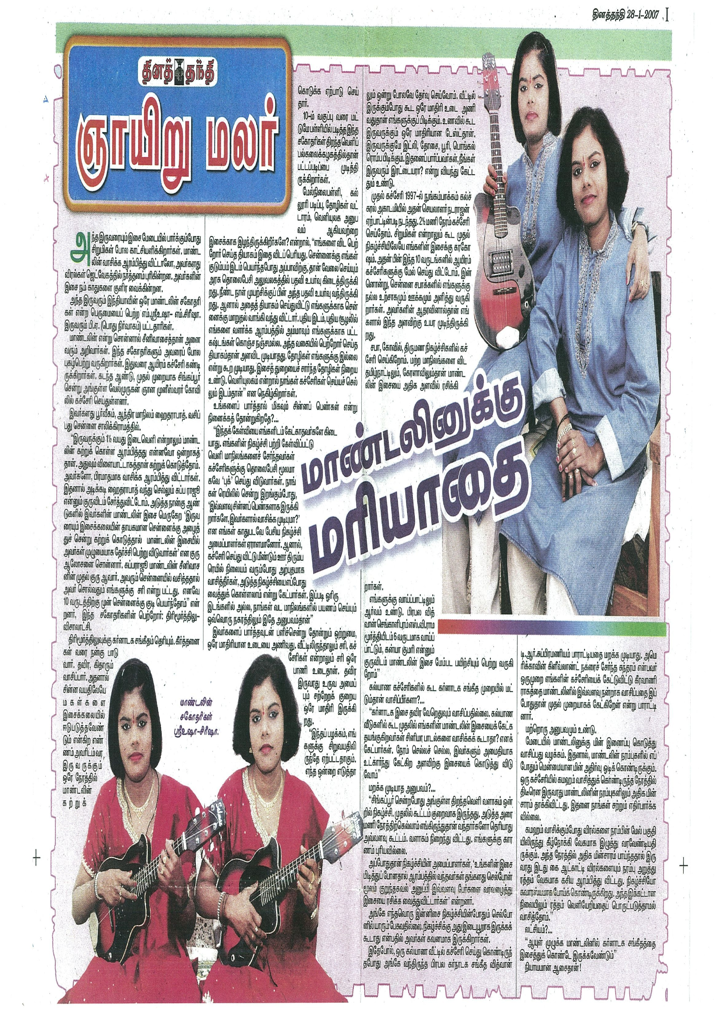 Interview in Dinathanthi