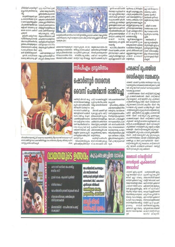 Malayalam paper