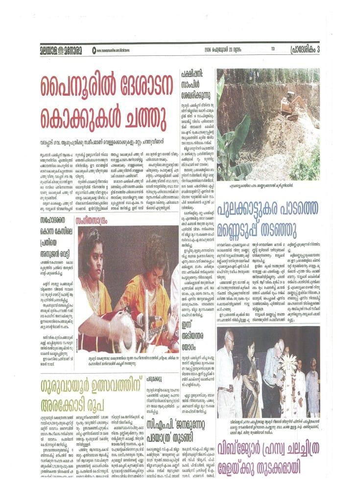 Manorama malayalam paper