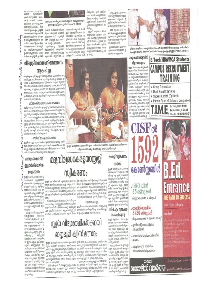 Mathrubhumi Malayalam paper