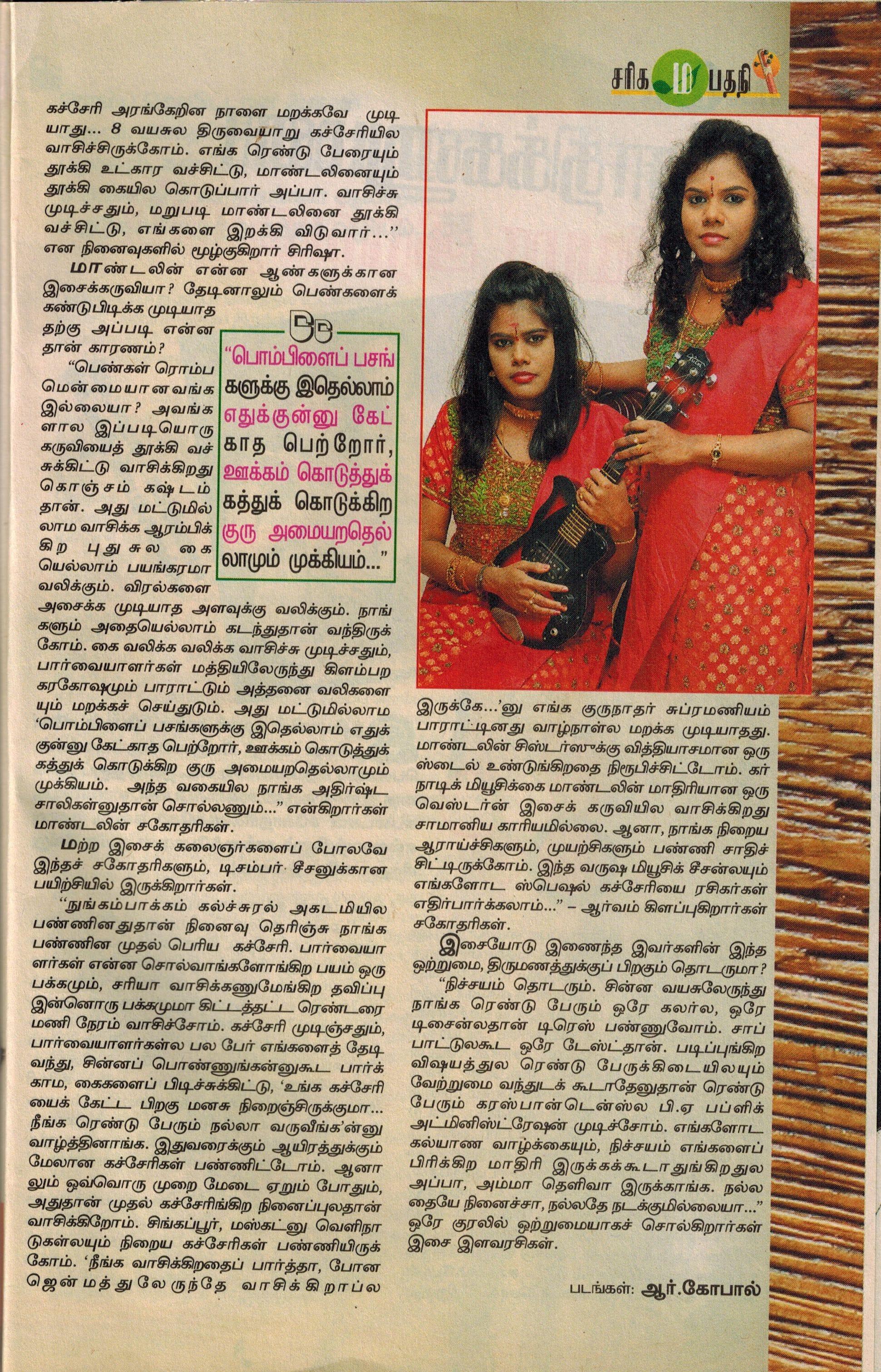 Interview in Tamil magazine Kunkumam